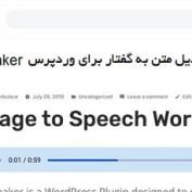 speaker-page-to-speech-plugin-for-wordpress