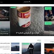 دانلود قالب خبری وردپرس Story Magazine فارسی