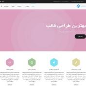 دانلود قالب وردپرس شرکتی Suffice فارسی