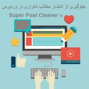 super-post-cleaner