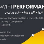 http://www.20script.ir/wp-content/uploads/swift-performance-wordpress-cache-performance-booster.jpg