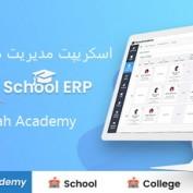 اسکریپت مدیریت مدارس پیشرفته Menorah Academy