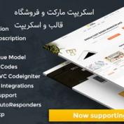 اسکریپت مارکت و فروشگاه قالب و اسکریپت Theme Portal Marketplace