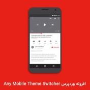 theme-switcher-thumbnail