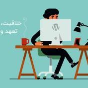 قابلیت آپدیت خودکار، وردپرس ایران را متحول کرد!