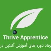 افزونه ایجاد دوره های آموزش آنلاین در وردپرس Thrive Apprentice