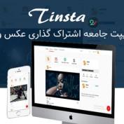 اسکریپت جامعه مجازی اشتراک گذاری عکس و فیلم Tinsta