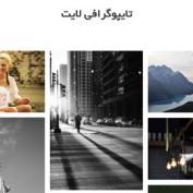 دانلود قالب گالری تصاویر وردپرس Tography Lite فارسی