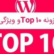 نمایش مطالب محبوب در وردپرس افزونه Top 10