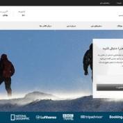 قالب وبلاگی وردپرس Travel Diaries فارسی