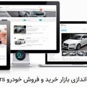 اسکریپت راه اندازی بازار خرید و فروش خودرو uAutoDealers