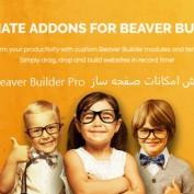 افزایش امکانات صفحه ساز Beaver Builder Pro با افزونه Ultimate Addons نسخه 1.7.3