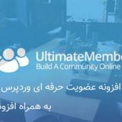 افزونه عضویت حرفه ای وردپرس Ultimate Member نسخه 2.0.17 همراه افزودنی ها