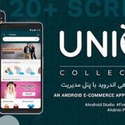 دانلود سورس اپلیکیشن فروشگاهی اندروید با پنل مدیریت Uniqa