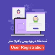 user-registrations-20script