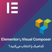 visual-composer-vs-elementor-20script