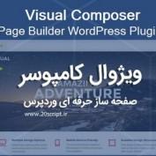 http://www.20script.ir/wp-content/uploads/visual-composer.jpg