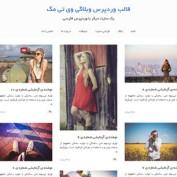 دانلود قالب وبلاگی وردپرس VT Grid Mag فارسی
