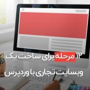 web-design-20script