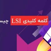 کلمه کلیدی LSI چیست و چه تاثیری در سئو دارد؟