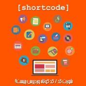 shortcode یا شورت کد در وردپرس چیست؟