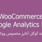 افزونه گوگل آنالیز مخصوص ووکامرس Google Analytics Pro