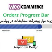 افزونه نوار پیشرفت سفارشات در ووکامرس WooCommerce Orders Progress Bar