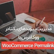 woocommerce-permalink-managers
