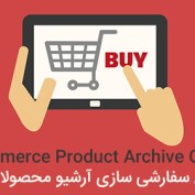 woocommerce-product-archive-customiser