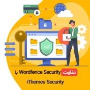 wordfence-vs-ithemes-20script
