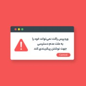 wordpress-rocket-permission-error-20script