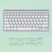 wordpress-shortcuts-20script