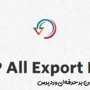 wp-all-export-pro-wordpress-plugin