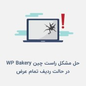 wp-bakery-rtl-fix