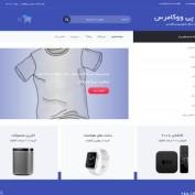 قالب وردپرس فروشگاهی WP commerce فارسی