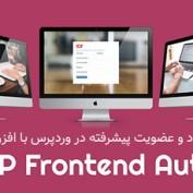 ورود و عضویت پیشرفته در وردپرس با افزونه WP Frontend Auth