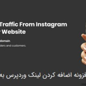 wp-link-bio-for-instagram