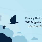افزونه انتقال دیتابیس وردپرس WP Migrate DB Pro + افزودنی ها