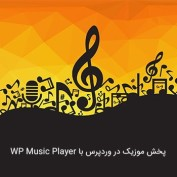 wp-music-player
