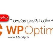 افزونه بهینه سازی دیتابیس وردپرس WP Optimize Premium