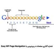 wp-page-navigation