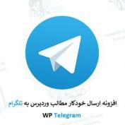http://www.20script.ir/wp-content/uploads/wp-telegram.jpg