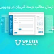 ارسال مطالب توسط کاربران با افزونه وردپرس WP User Frontend Pro