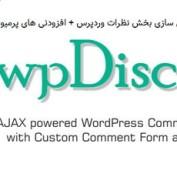افزونه سفارشی سازی بخش نظرات وردپرس wpDiscuz + افزودنی ها