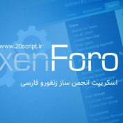 xenforo-compelling-community-forum-software