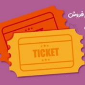 yith-event-tickets-for-woocommerce-premium