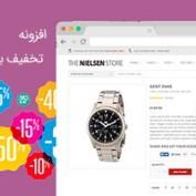افزونه تخفیف به ازای اشتراک گذاری در ووکامرس YITH WooCommerce Share for Discounts Premium
