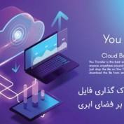 اسکریپت اشتراک گذاری فایل مبتنی بر فضای ابری YouTransfer