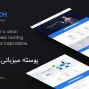 دانلود پوسته میزبانی وب Zipprich برای وردپرس
