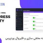 افزونه امنیتی Zxeion | فایروال و مخفی سازی وردپرس